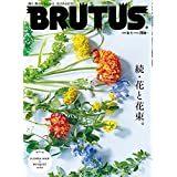 BRUTUS サムネイル