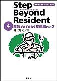 ステップビヨンドレジデント 4 救急で必ず出合う疾患編 Part2 (4)
