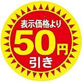 値引きシール 30Φ 50円引き 直径30mm 1000枚 sa2695