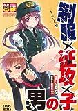 制服×征攻×男の子 (MDコミックスNEO 88)