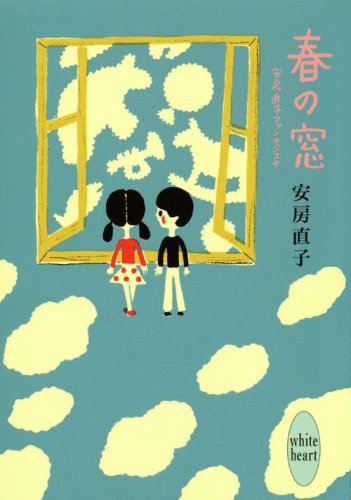 春の窓 安房直子ファンタジスタ (講談社X文庫)