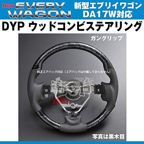 【黒木目】DYP ウッドコンビ ステアリング ガングリップ 新型 エブリイ ワゴン DA17 W (H27/2-) 純正エアバッグ対応 B016W472RG