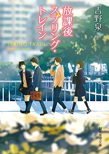 放課後スプリング・トレイン (創元推理文庫)