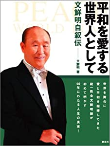 Tankobon Hardcover As the world who love peace - Sun Myung Moon autobiography (2009) ISBN: 4881441329 [Japanese Import] Book
