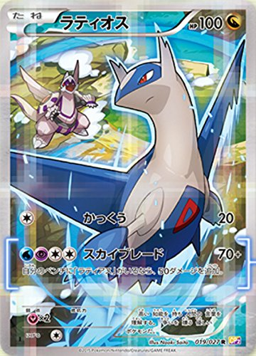 Pokemon Card Japanese - Latios 019/027 CP2 - Legendary Shine Collection - Holo - 1st Edition ()