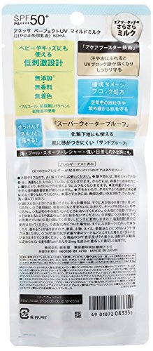 ANESSA perfect UV sunscreen mild milk SPF50+/PA++++ 60mL / 2oz