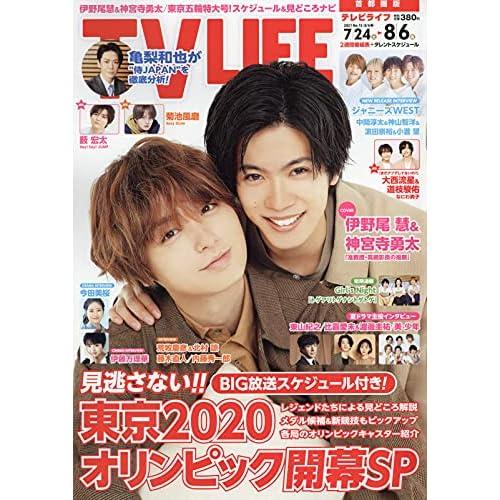 TV LIFE 2021年 8/6号 表紙画像