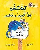 Collins Big Cat Arabic – Kishkish the Big, Bad Cat
