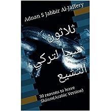 ثلاثون سببا لتركي التشيع: Thirty reasons to leave Shiism(Arabic Version) (Adnan Books 001) (Arabic Edition)