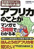 アフリカのことがマンガで3時間でわかる本 (アスカビジネス)