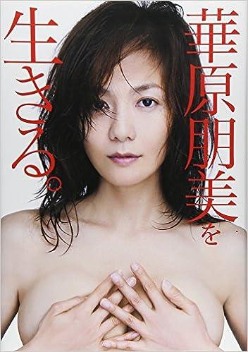 歌手 華原朋美 Kahara Tomomi さん グラビア作品リスト