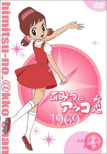 ひみつのアッコちゃん 第一期(1969) コンパクトBOX 4