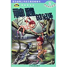 Black Forest-based international bestseller - Black Forest Secret 2- mysterious swamp(Chinese Edition)