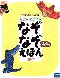 Volume of problem! Any Suwanee riddle books crocodile (dandan books) (2004) ISBN: 4062126141 [Japanese Import]