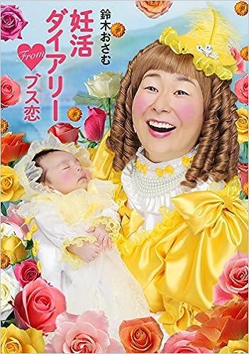 「妊活ダイアリー Fromブス恋」