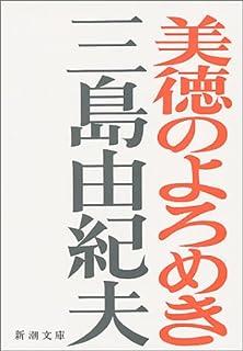 美徳のよろめき (1957年)   三島...