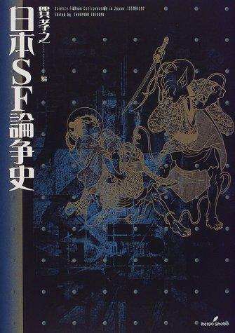日本SF論争史