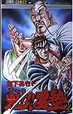 Sakigake! Otokojuku 22 (Jump Comics) (1990) ISBN: 4088526449 [Japanese Import]
