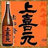 上喜元(じょうきげん) 純米吟醸 出羽燦々 1800ml