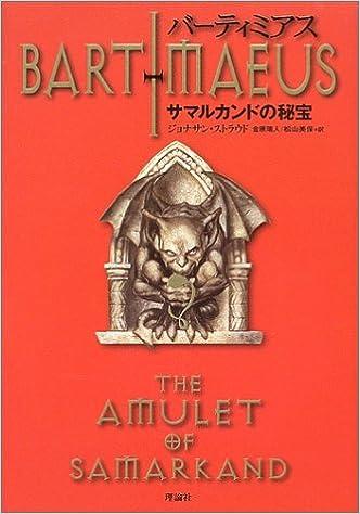 「バーティミアス」の画像検索結果