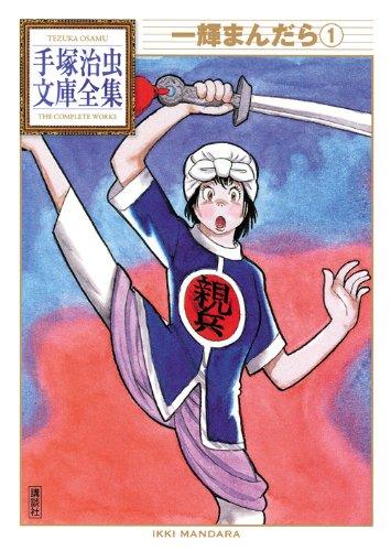 Ikki Mandala (1) (Tezuka Osamu Bunko Complete Works BT 98) (2010) ISBN: 4063737985 [Japanese Import]