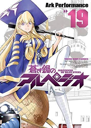 蒼き鋼のアルペジオ(19) (ヤングキングコミックス) Kindle版