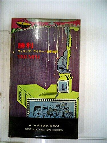 勝利 (1965年) (ハヤカワ・SF・シリーズ)