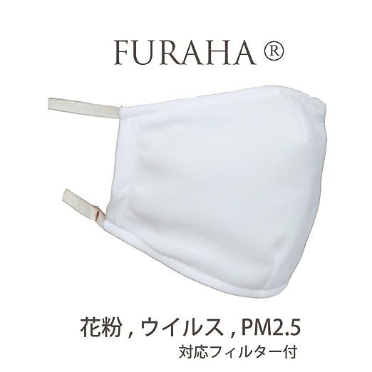 FURAHA UVカットマスク