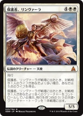 Magic : the Gathering / Linvala , the救命胴衣( 025 ) – Oath of the Gatewatch / A Japanese Single個々カード B01KM3W43U
