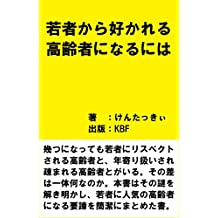 How to be the elderly liked by the youth (Japanese Edition)