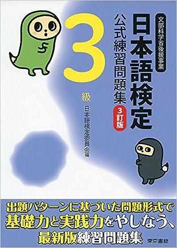 日本語検定公式練習問題集 3訂版...