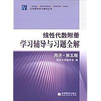 线性代数附册学习辅导与习题全解(同济•第5版)
