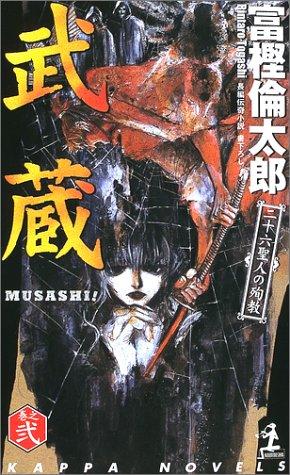 MUSASHI!〈巻之2〉二十六聖人の殉教 (カッパ・ノベルス)