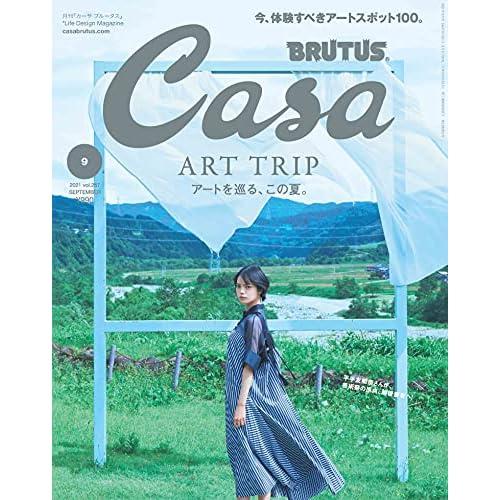 Casa BRUTUS 2021年 9月号 表紙画像