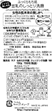Nameraka Honpo Sana Isoflavone Cleansing Foam Wash, 150G