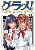 グ・ラ・メ! 3―大宰相の料理人 (BUNCH COMICS)