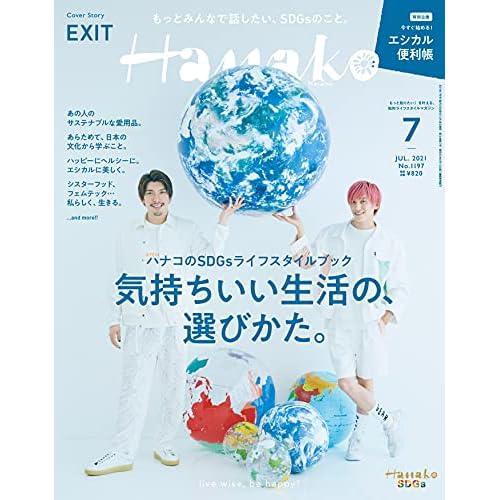 Hanako 2021年 7月号 表紙画像