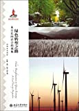 img - for Green transformation of the way: from the perspective of civil society(Chinese Edition) book / textbook / text book