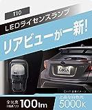 【Amazon.co.jp 限定】C'S SELECTION 車用 LED ライセンスランプ T10 5000K 100lm 車検対応 ハイブリッド車 ・ アイドリングストップ車 対応 日本製 2個入り ZLB152