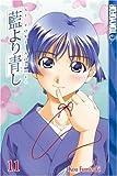 Ai Yori Aoshi, Vol. 11