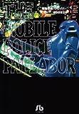 Mobile Police Patlabor (8) (Shogakukan Novel) (2000) ISBN: 4091932789 [Japanese Import]