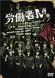 労働者M [DVD]