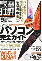家電批評 2012年 09月号 [雑誌]