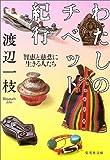 わたしのチベット紀行 智恵と慈悲に生きる人たち (集英社文庫)