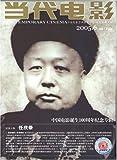 Tang Tai Tien Ying