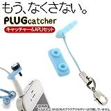 Plug Catcher & Apli Set (Blue)