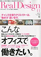 Real Design (リアル・デザイン) 2009年 11月号 [雑誌]
