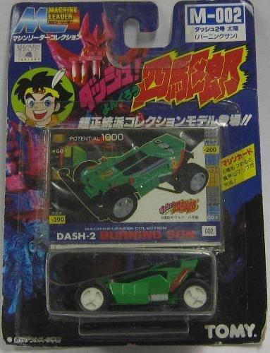 dash-yonkuro-machine-leader-collection-m-002-dash-no-2-sun-burning-sun