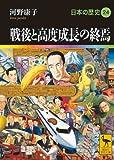 戦後と高度成長の終焉 日本の歴史24 (講談社学術文庫)