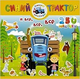 Siniy Traktor I Vse Vse Vse Author 9785171089122 Amazoncom Books